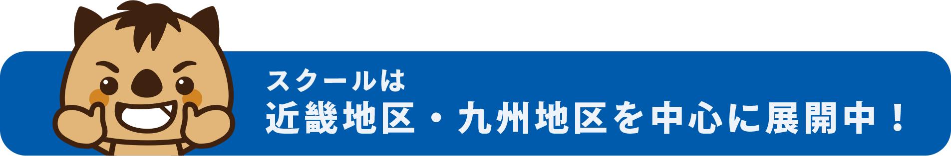 スクールは近畿地区・九州地区を中心に展開中